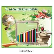 Стенды для школ изготовление и доставка, Житомир фото