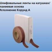 Шлифовальные ленты на катушках/тканиевая основа Исполнение Корунд A фото