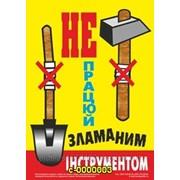 Плакат по охране труда Не работай неисправным инструментом фото
