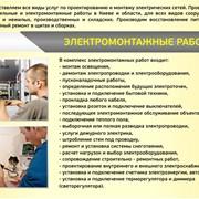 Монтаж электроосвещения зданий. Киев фото