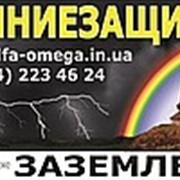 Молниезащита,зданий и сооружений,Цена,Киев, фото