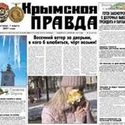 Газета Крымская Правда фото