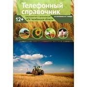 Телефонная база данных КФХ и сельхозпроизводителей фото