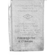 Техническая документация на токарнокарусельный станок 1540Т фото