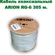 Кабель коаксиальный Arion RG 6 305 м фото