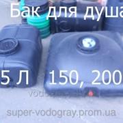 Бак для душа 100, 125, 150, 200 литров фото