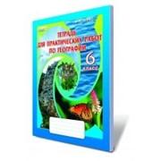Тетрадь для практических работ по географии, 6 кл. Бойко В. М. фото