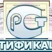 Сертификат соответствия на продукцию фото