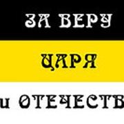 Флаг Державный (За Веру ,Царя и Отчечество ) размер 90х135 фото