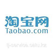 Доставка товара с Таобао фото