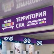 Вывески рекламные изготовление в Минске фото