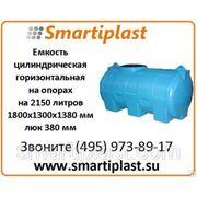 Емкость полиэтиленовая для воды на 2100 литров МН2100ФК2 фото