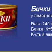 Бычки в томатном соусе фото