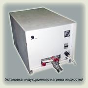 Установка индукционного нагрева жидкостей (пример, индивидуальная разработка по техтребованиям заказчика, совместная патентная защита изделий) фото