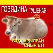 Консервы мясные, высший сорт, ГОСТ фото