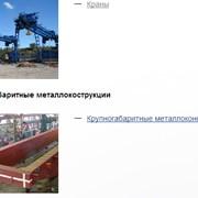Запчасти для кранового оборудования Краны и другие крупногабаритные металлоконструкции фото