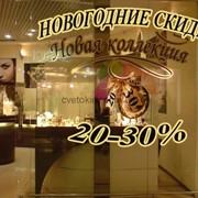 Поклейка оракалом и защитной плёнкой витрин магазинов фото