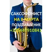 Саксофонист минск саксофонист в минске на свадьбу фото