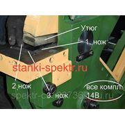 Ножи для станка пресс ножницы НГ-5223 зарубочный комплект инструммента фото