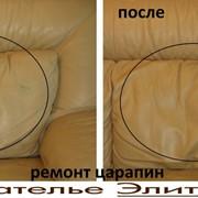 Чистка и покраска кожаной мебели фото