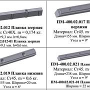 Запасные части: ПМ-400.02.012 Планка зеерная, ПМ-400.02.017 Планка верхняя, ПМ-400.02.019 Планка нижняя, ПМ-400.02.021 Планка верхняя фото