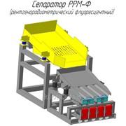 Сепаратор железной руды рентгенорадиометрический флуоресцентный фото