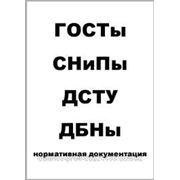 Перевод нормативных документов фото