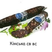 Колбаса сырокопчёная Конская СВ ВС фото