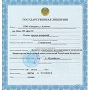 Сертификат о поверке фото