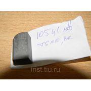 Пластина твердосплавная напаиваемая - 10541-Т5К10, ВК-8 фото