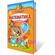Математика, 1 кл. (для ЗНЗ з російською мовою навчання), Богданович М. В., Лишенко Г. П. фото