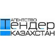 Goszakup.gov.kz фото