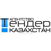 Регистрация Самрук-Казына фото