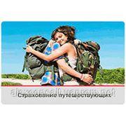 Страхования путешествующих фото