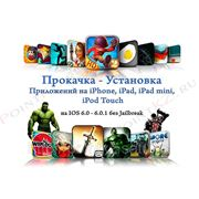 Стильная прокачка, прошивка iPhone, iPad, iPod (официальные программы, игры, фильмы, музыка, перепрошивка) фото