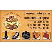«КОЖ-МАСТЕР» ремонт обуви и кожгалантереи фото