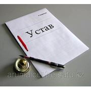 Регистрация и перерегистрация предприятий. фото