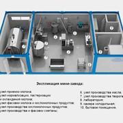 Модульный молочный мини-завод КОЛАКС-1007 фото