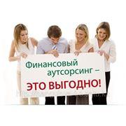 Бухгалтерское обслуживание ТОО, ИП фото