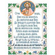 Схема для вишивки бісером Молитва Отче нашъ. Арт. КРВ-9 фото