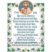 Схема для вишивки бісером Молитва Отче наш. Арт. КРВ-10 фото