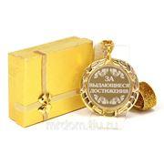 """Медаль """"за выдающиеся достижения"""" диаметр=7 см (850464) фото"""