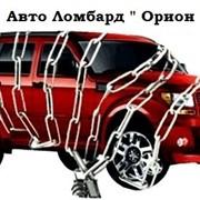 """Автоломбард """"Орион"""" фото"""