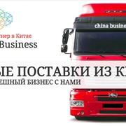 Поставка товаров и оборудования из Китая фото