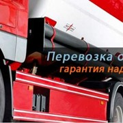 Перевозки грузов международные, опасные перевозки фото