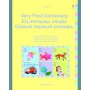 Книга Самый первый словарь фото