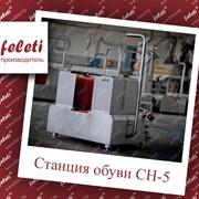 Станция гигиены обуви/Санпропускник СН-5 FELETI фото