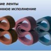 Короткие шлифовальные ленты Волоконное исполнение фото