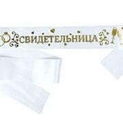 """Лента атласная свадебная """"Свидетельница"""" 190 см фото"""