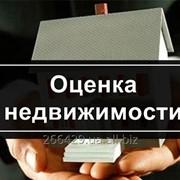 Оценка квартиры Киев фото
